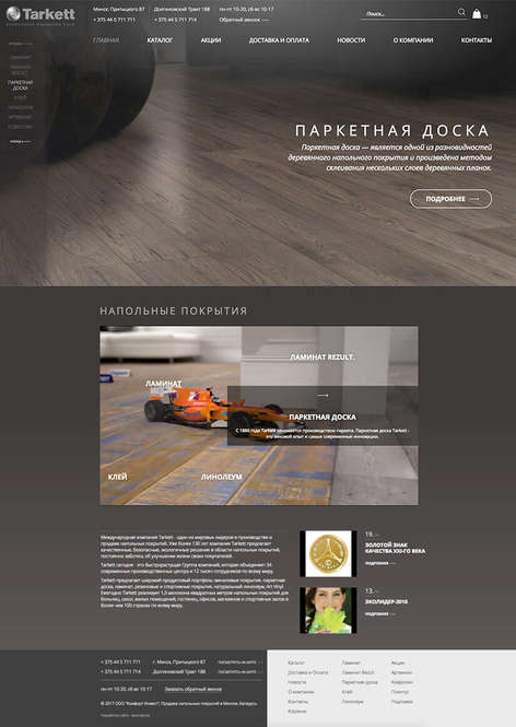 tarkett-shop.by