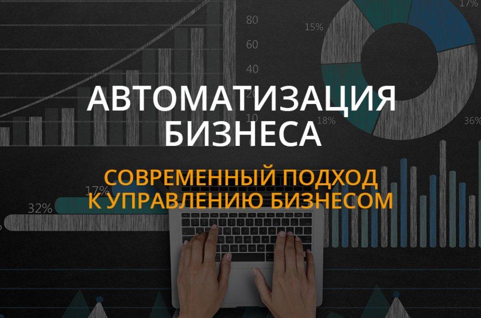 Картинка автоматизация бизнес процессов