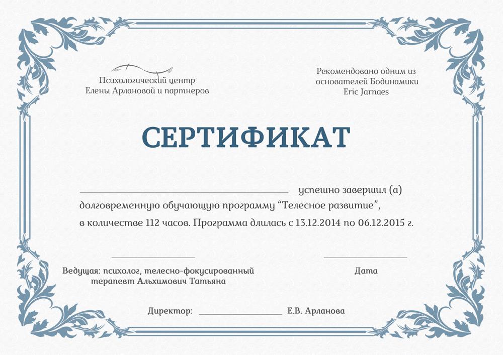 программа для создания сертификатов грамот